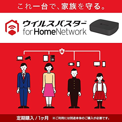 ウイルスバスター for HomeNetwork 月額版 定...