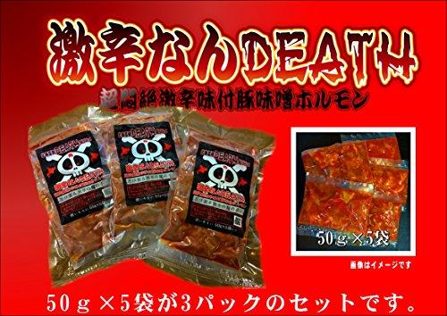 【まとめ買い】激辛なんDEATH 超悶絶激辛味付豚味噌ホルモン (50g×5袋入り)×3袋