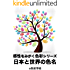感性をみがく色彩シリーズ 日本と世界の色名 e色彩学校