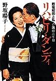 リハビリ・ダンディ - 野坂昭如と私 介護の二千日 (中公文庫)