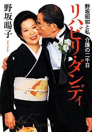 リハビリ・ダンディ - 野坂昭如と私 介護の二千日 (中公文庫)の詳細を見る