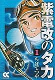 紫電改のタカ (1) (中公文庫―コミック版 (Cち1-1)) 画像
