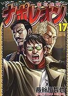 ナポレオン-覇道進撃- 第17巻