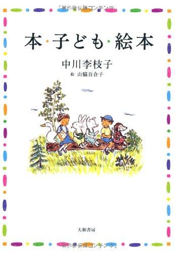 本・子ども・絵本の詳細を見る