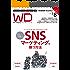 Web Designing 2016年8月号 [雑誌]