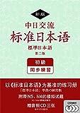 CD3枚付 新版 中日交流標準日本語 初級 同歩練習(第二版)
