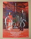 【映画チラシ】Dolls ドールズ 北野武 菅野美穂 西島秀俊 [映画チラシ]