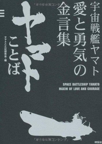 宇宙戦艦ヤマト 愛と勇気の金言集 ヤマトことばの詳細を見る