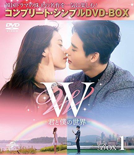 W -君と僕の世界- BOX1 (全2BOX) (コンプリート・シンプルDVD-BOX5,000円シリーズ) (期間限定生産)