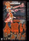 大日本プロレス血みどろデスマッチシリーズ 人喰いピラニア・デスマッチ 1996年8月...[DVD]
