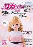 リカちゃん 50th ANNIVERSARY BOOK (ぴあMOOK)