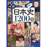 ビジュアル百科 日本史1200人1冊でまるわかり!