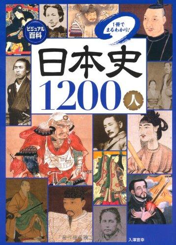 ビジュアル百科 日本史1200人1冊でまるわかり!の詳細を見る