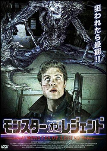 モンスター・オブ・レジェンド [DVD]