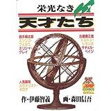 栄光なき天才たち / 森田 信吾 のシリーズ情報を見る