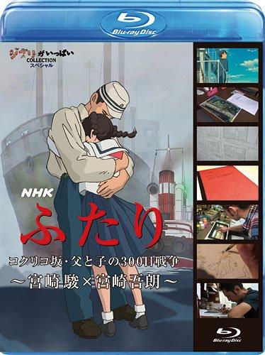 NHK ふたり/コクリコ坂・父と子の300日戦争~宮崎 駿×宮崎吾朗~ [Blu-ray]