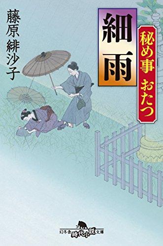 秘め事おたつ 細雨 (幻冬舎時代小説文庫)の詳細を見る