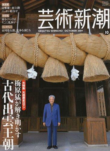 芸術新潮 2009年 10月号 [雑誌]