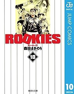 ROOKIES 10 (ジャンプコミックスDIGITAL)