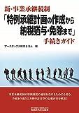 新・事業承継税制 「特例承継計画の作成から納税猶予・免除まで」 手続きガイド
