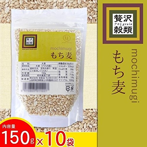 贅沢穀類 もち麦 150g×10袋 軽食品 米・雑穀・パン・...