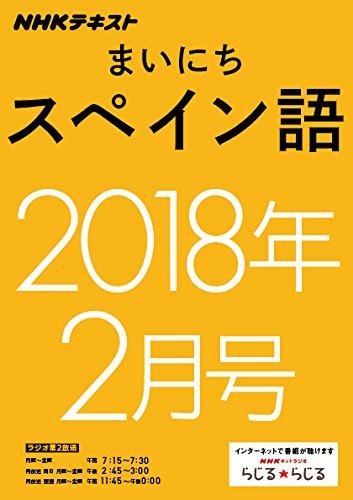 NHKラジオ まいにちスペイン語 2018年2月号 [雑誌] (NHKテキスト)