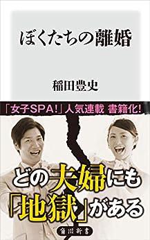 [稲田 豊史]のぼくたちの離婚 (角川新書)