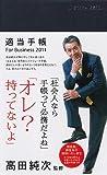 適当手帳 For Business 2011