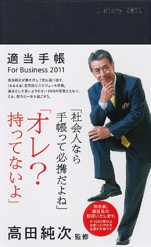 適当手帳 For Business 2011