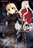Fate/Zero(2) (角川コミックス・エース)