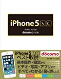 iPhone 5s/5c Perfect Manual docomo対応版