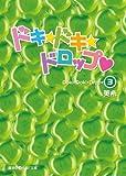 ドキ☆ドキ☆ドロップ(3) (魔法のiらんど文庫)