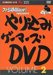ファミ通DVDビデオ やり込みゲーマーズDVD VOLUME 2