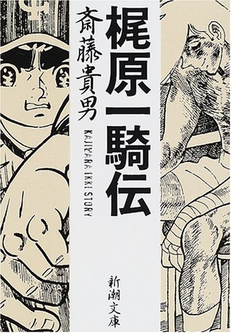 梶原一騎伝 (新潮文庫)の詳細を見る