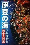 伊豆の海・海中大図鑑