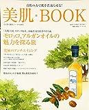 美肌BOOK (冷え取り健康ジャーナル)