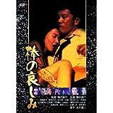 棒の哀しみ RAX-503 [DVD]