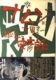 ナムジ―大国主 (第2部) (徳間描き下しコミック叢書―古事記)