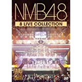 NMB48 8 LIVE COLLECTION 【豪華11枚組コンプリートDVD-BOX】