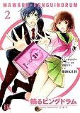 輪るピングドラム (2) 【コミック版】 輪るピングドラム(コミック) (バーズコミックス)