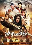 流星胡蝶剣 DVD-BOX 2[DVD]