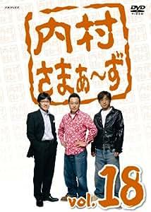 内村さまぁ~ず Vol.18 [DVD]
