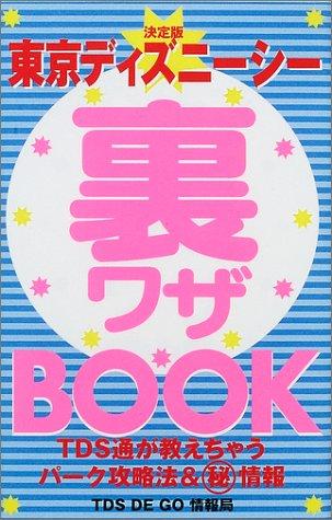 決定版 東京ディズニーシー裏ワザBOOK―TDS通が教えちゃうパーク攻略法&マル秘情報