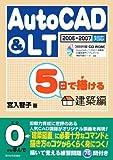 5日で描けるAutoCAD/LT <建築編> 2006・2007対応 (仮) (QP books)