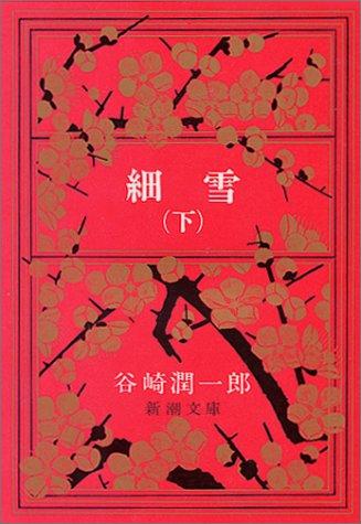細雪 (下) (新潮文庫)の詳細を見る