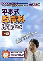 平本式 皮膚科虎の巻(下巻)ケアネットDVD