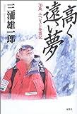 高く遠い夢―70歳エベレスト登頂記