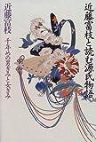 近藤富枝と読む源氏物語―千年めの男ぎみと女ぎみ
