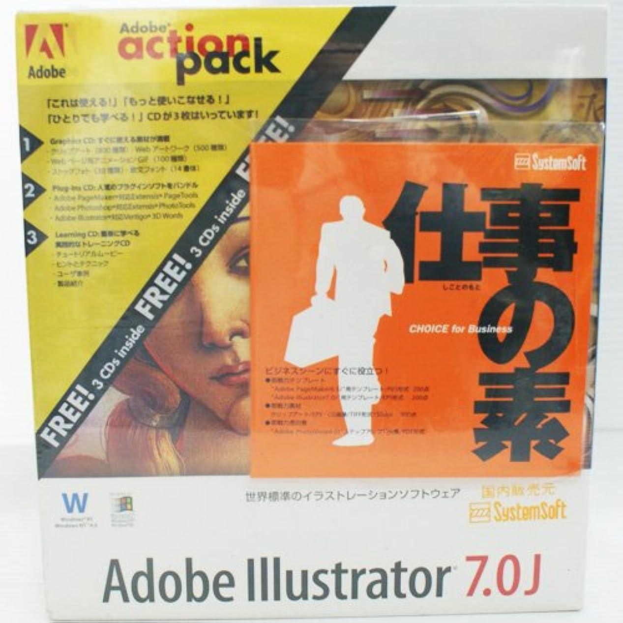 二十推測する確率Adobe Illustrator 7.0J 日本語版 Windows版