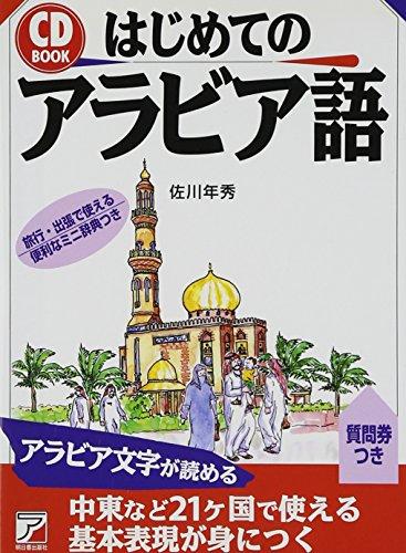 CDBはじめてアラビア語 (アスカカルチャー)の詳細を見る